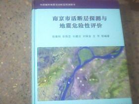 南京市活断层探测与地震危险性评价