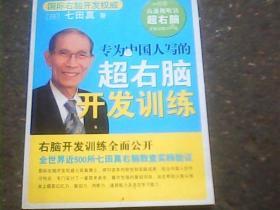 专为中国人写的超右脑开发训练