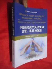 中国保险资产负债管理监管.实践与发展