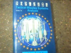 战术导弹系统分析