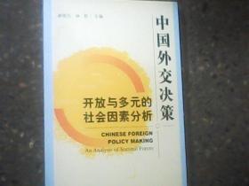 中国外交决策:开放与多元的社会因素分析