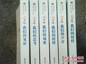 (解放军报)优秀作品选 六十年我们的(见证 思考 颂歌 声音 榜样 上下)共五卷6册全 品佳正版