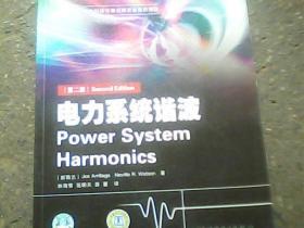 电力系统谐波(第二版)