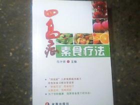 四高症素食疗法