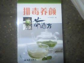 排毒养颜茶酒方