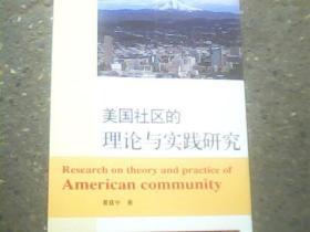 美国社区的理论与实践研究
