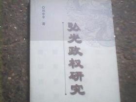弘光政权研究