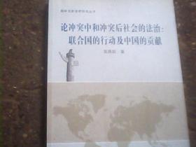 论冲突中和冲突后社会的法治:联合国的行动及中国的贡献