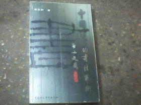 中国古代的书法艺术
