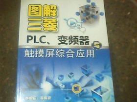 图解三菱PLC、变频器与触摸屏综合应用