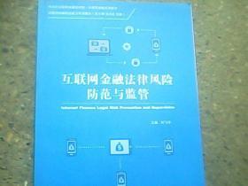 互联网金融法律风险防范与监管(中关村互联网金融研究院·互联网金融系列图书;互联网金融职业能力系列