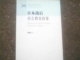 日本战后社会教育政策