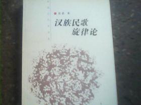 汉族民歌旋律论