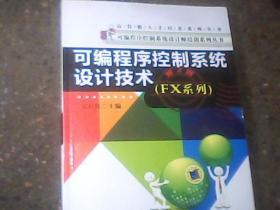 可编程序控制系统设计技术(FX系列,第2版)
