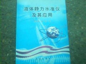 液体静力水准仪及其应用