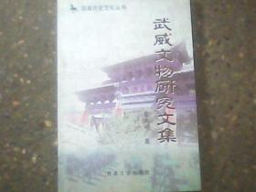 武威文物研究文集