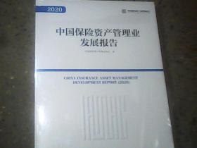 2020中国保险资产管理业发展报告