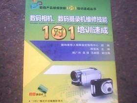 """数码相机、数码摄录机维修技能""""1对1""""培训速成"""