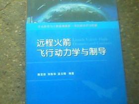 远程火箭飞行动力学与制导   【品佳正版】