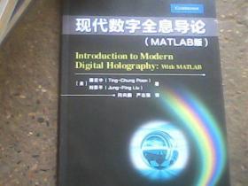 现代数字全息导论(MATLAB版)