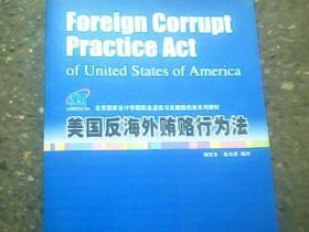 美国反海外贿赂行为法