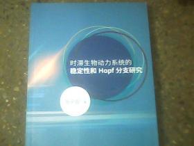 时滞生物动力系统的稳定性和HOPF分支研究