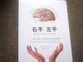 右手,左手:大脑、身体、原子和文化中不对称性的起源