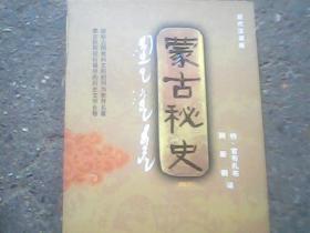 蒙古秘史:现代汉语版