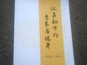 汉英翻译的意象与境界