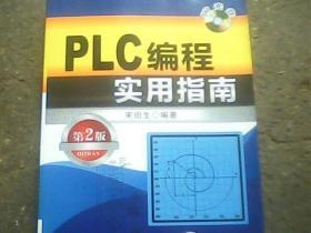 PLC编程实用指南(第2版) 内有光盘