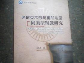 相思湖学术论丛:老挝克木鼓与相邻地区同类型铜鼓研究