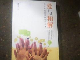 爱与和解:华人家庭的系统排列故事   内有光盘