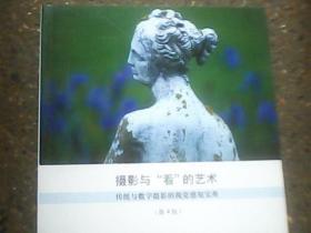 """摄影与""""看""""的艺术:传统与数字摄影的视觉感知宝典(第4版)(全彩))"""