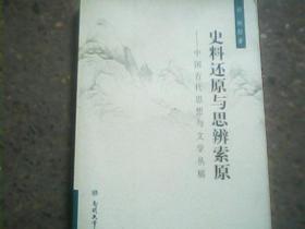 史料还原与思辨索原:中国古代思想与文学丛稿