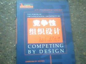 竞争性组织设计——卓越经理人之竞争性管理技术丛书