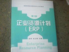 企业资源计划(ERP)第2版