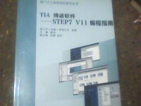 TIA博途软件:STEP7 V11 编程指南  内有光盘