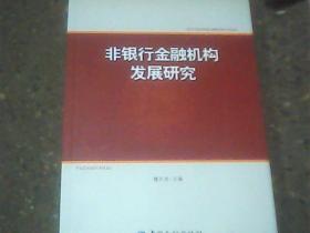 非银行金融机构发展研究