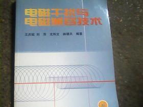 电磁干扰与电磁兼容技术