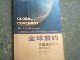 全球盟约:华盛顿共识与社会民主