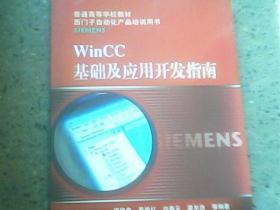 普通高等学校教材·西门子自动化产品培训用书:WinCC 基础及应用开发指南