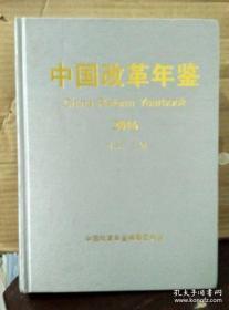 中国改革年鉴2016【含光盘·未开封】品佳正版
