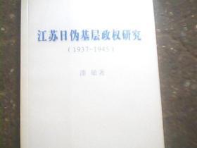 江苏日伪基层政权研究