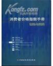 消费者价格指数手册:理论与实践