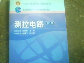 测控电路(第4版)