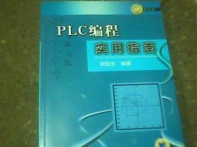 PLC编程实用指南  内有光盘