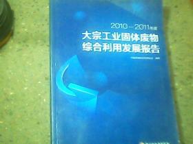 2010-2011年度大宗工业固体废物综合利用发展报告