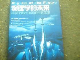 物理学的未来