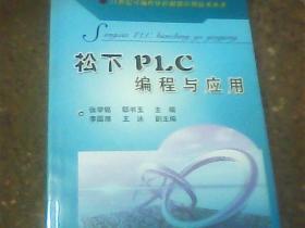 松下PLC编程与应用