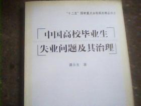 中国高校毕业生失业问题及其治理